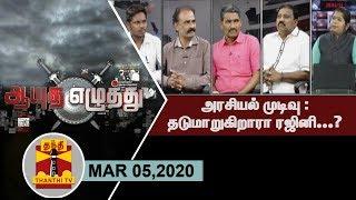 (05/03/2020) AyuthaEzhuthu : Is Rajini confused about his Political Entry | Thanthi TV