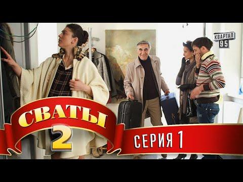 Сериал &кваот;Сваты&кваот; 2 (2-ой сезон 1-я серия) комедийный фильм сериал семейное кино