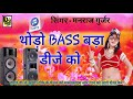 Singer Manraj Gurjar 2018 New Rajasthani Song || Thodo Bass Bada Dj Ko || DJ KRISHNA TONK video download