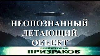 НЛО. Неопознанный Летающий объект. Территория Призраков. Серия 19.