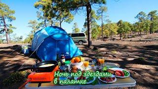 Тенерифе 360 VR видео: Ночевка в комфортабельной палатке в горном лесу