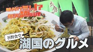 【湖国のグルメ】 谷野食堂【自分味付け仰天麺!】