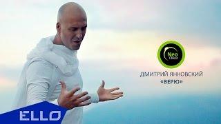 Дмитрий Янковский - Верю / ПРЕМЬЕРА