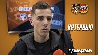 «Урал» - «Арсенал» 1:0   Интервью после матча