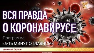 Celá pravda o corona víruse