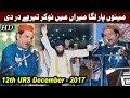 Mainu Paar Laga Meeran Main Nokar Tere Darr Di (NAZIR EJAZ FARIDI QAWWAL) video download