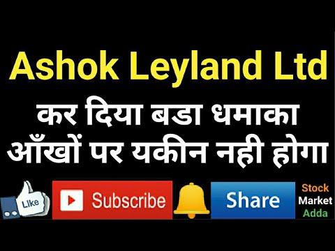 Ashok Leyland, कर दिया बडा धमाका, आँखों पर यकीन नही होगा 😱