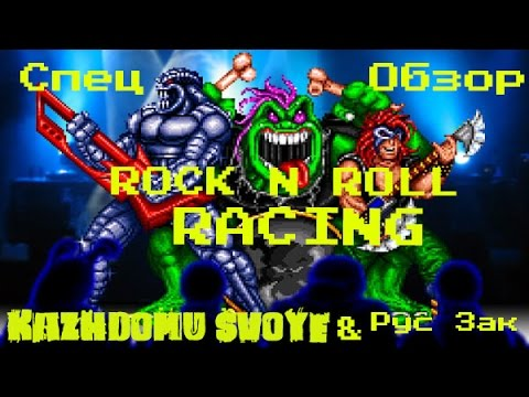 rock n roll transit pcb