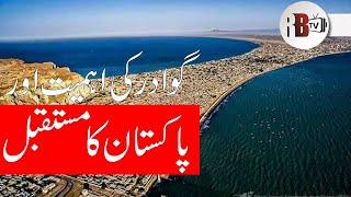 Importance of Gwadar in Current South Asia Situation | GWADAR PORT | CPEC | REDBOX | RBTV