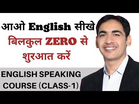 English बोलना सीखे एकदम Starting से    English Speaking Course    Class- 1   Basic spoken course  