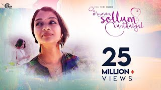 Mounam Sollum Varthaigal | Tamil Music Video ft Vinitha Koshy | Rahul Riji Nair, Sidhartha Pradeep