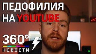 Блогер обвинил Youtube в потворстве педофилам