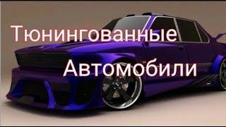 Тюнингованные автомобили, саммые лучший