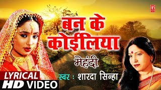 Lyrical Video - BAN KE KOILIYA | Bhojpuri OLD MEHNDI GEET | MEHNDI | SHARDA SINHA | T-Series - Download this Video in MP3, M4A, WEBM, MP4, 3GP