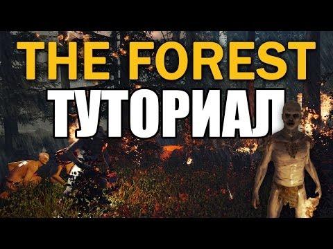 [The Forest] Туториал. Как пережить первую ночь