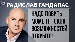 Радислав Гандапас: перспективы развития предпринимательства в России