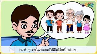 สื่อการเรียนการสอน สิทธิของสมาชิกในครอบครัว ป.1 สังคมศึกษา