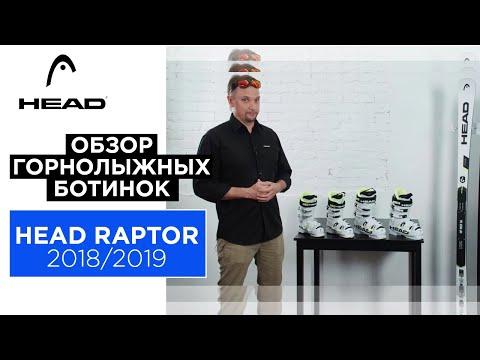 Смотреть видео Горнолыжные ботинки Head Raptor 80 RS 18/19