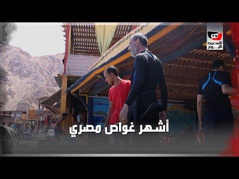 قصة أشهر غواص مصري في دهب.. 22 عاما في حب الأعماق