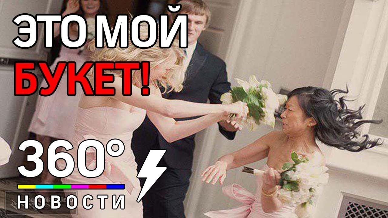 Драка девушек за букет невесты