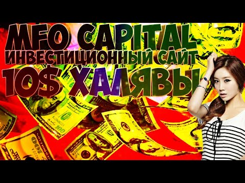 (SCAM) MFO CAPITAL ИНВЕСТИЦИОННЫЙ САЙТ 10$ ХАЛЯВЫ