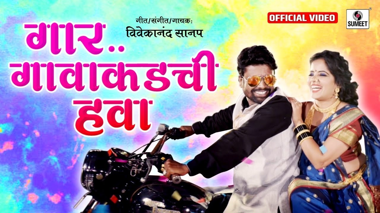 Download New Marathi Song : Gaar Gava Kadchi Hava Vivekanand Sanap Lyrics
