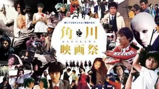 「角川映画祭」予告編角川映画誕生40年記念企画