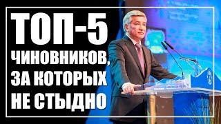 ТОП-5 казахстанских чиновников, за которых не стыдно