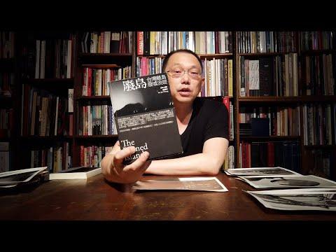 姚瑞中講台灣當代藝術14:萬萬歲