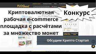 FLOGmall. Рабочая e-commerce площадка с расчётами за множество монет. Обсудим КриптоСтартап