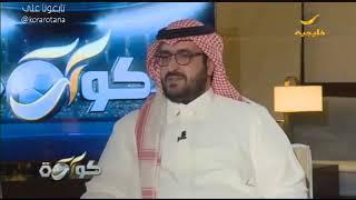 """سعود السويلم  : """" السلق"""" عارفين نفسهم"""