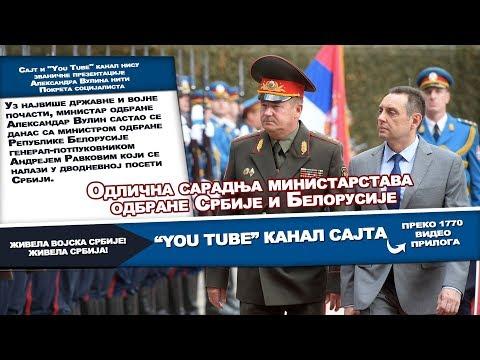 Uz najviše državne i vojne počasti, ministar odbrane Aleksandar Vulin sastao se danas sa ministrom odbrane Republike Belorusije general-potpukovnikom Andrejem Ravkovim koji se nalazi u dvodnevnoj poseti Srbiji.