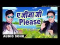 A jija Ji Please Apna Bahin Ke Nacha Da (Ankush Raja) Dj mix adda