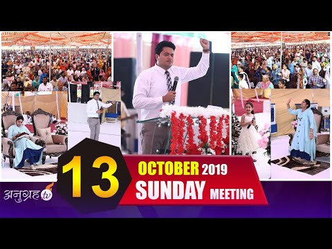 , title : 'ANUGRAH TV 13-10-2019 Sunday Prayer Meeting Live Stream'