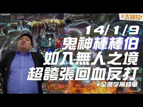 統神 棒棒伯14/1/9強勢Carry精華!!