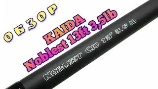 Kaida black spider carp 360