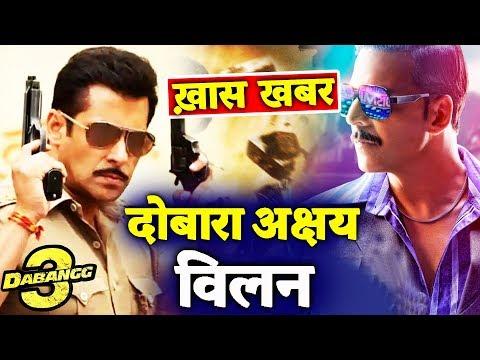 Salman Khan के Dabangg 3 में होगा Hollywood जैसा Action, Akshay Kumar फिर बनेंगे विलन