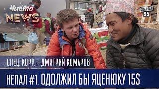 Одолжил бы Яценюку 15$ - Непал #1 | Спец.Корр. ЧистоNews - Дмитрий Комаров