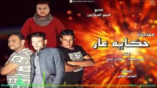 اغاني طرب MP3 مهرجان حكاية عار - غناء حمو بيكا و مودى امين - توزيع فيجو الدخلاوي 2017 تحميل MP3