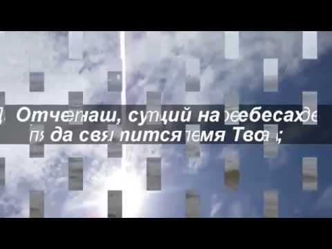 """Молитва """"Отче наш"""" (текст без голоса)"""