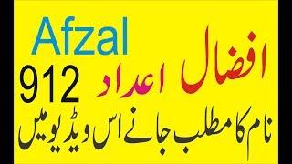 afzaal name meaning in urdu - Thủ thuật máy tính - Chia sẽ
