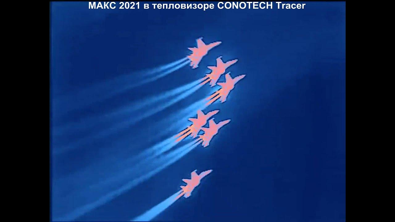 Тепловизоры CONOTECH Tracer, съёмка на МАКС 2021