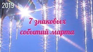 7 знаковых событий марта - гороскоп для всех знаков Зодиака