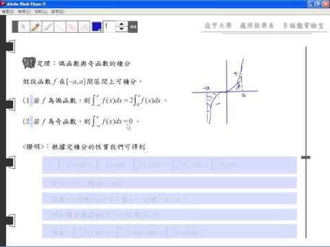 6-1-7 偶函數與奇函數的定義   逢甲大學微積分課程-第六章 積分的運算   均一教育平臺