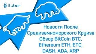Новости После Средиземноморского Круиза. Обзор BitCoin BTC, Ethereum ETH, ETC, DASH, ADA, XRP