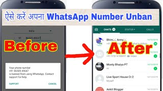 How to unban permanently banned whatsapp account  || WhatsApp Account कैसे Unban करें