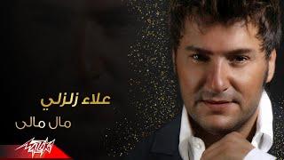 Alaa Zalzali - Mal Maly   علاء زلزلي - مال مالى تحميل MP3