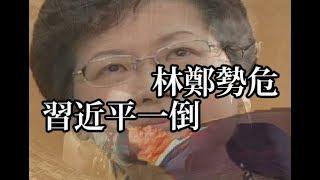 習近平一倒,林鄭勢危,民族黨郊應,2003年慘痛回憶2018_7_19