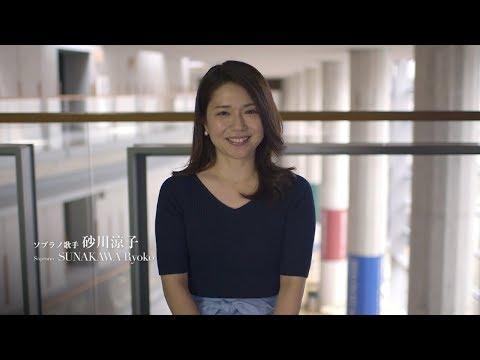 砂川涼子 (ソプラノ)の関連動画 3