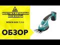 Обзор Bosch AGS 7.2 LI